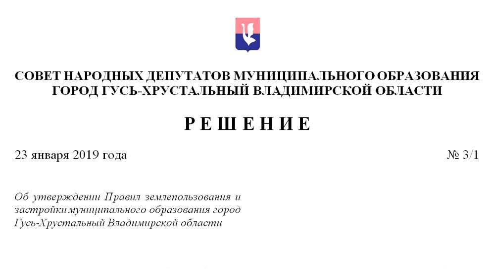 Правила землепользования и застройки муниципального образования город Гусь-Хрустальный