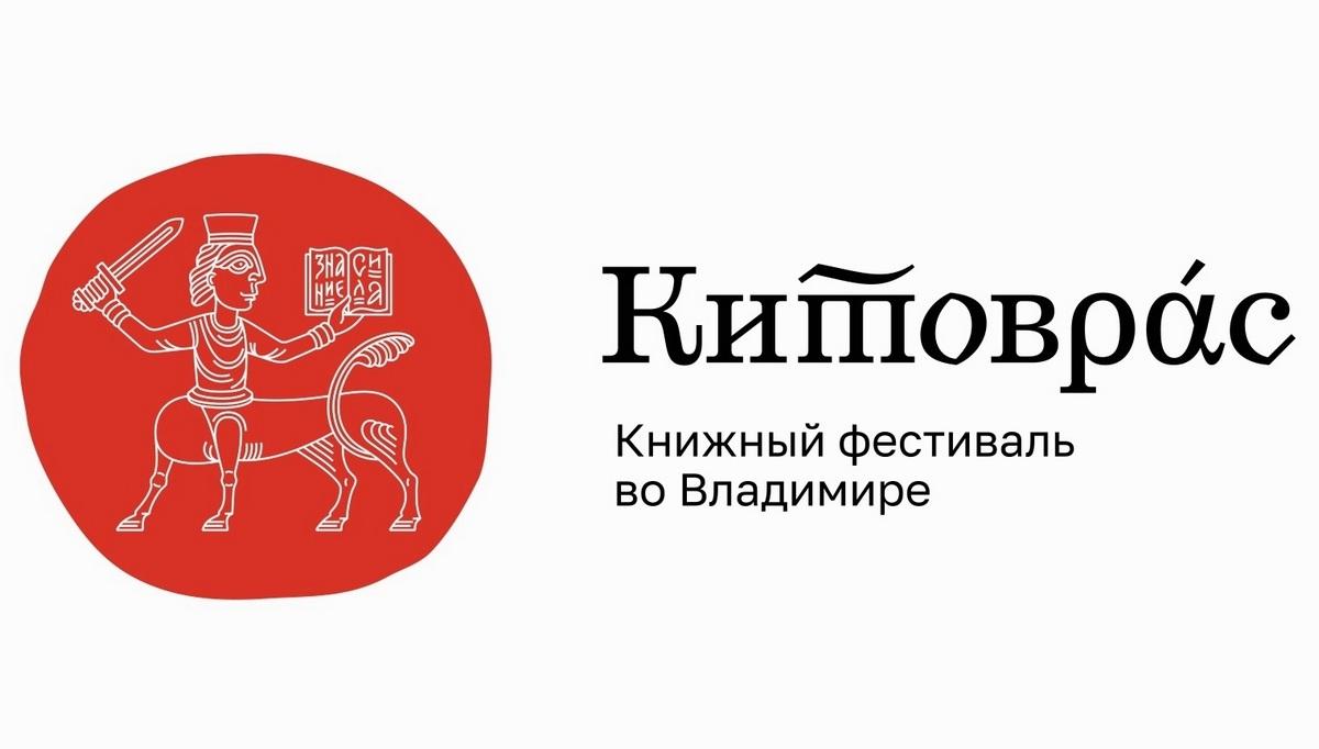 """Во Владимирской области впервые пройдёт межрегиональный книжный фестиваль """"Китоврас"""""""