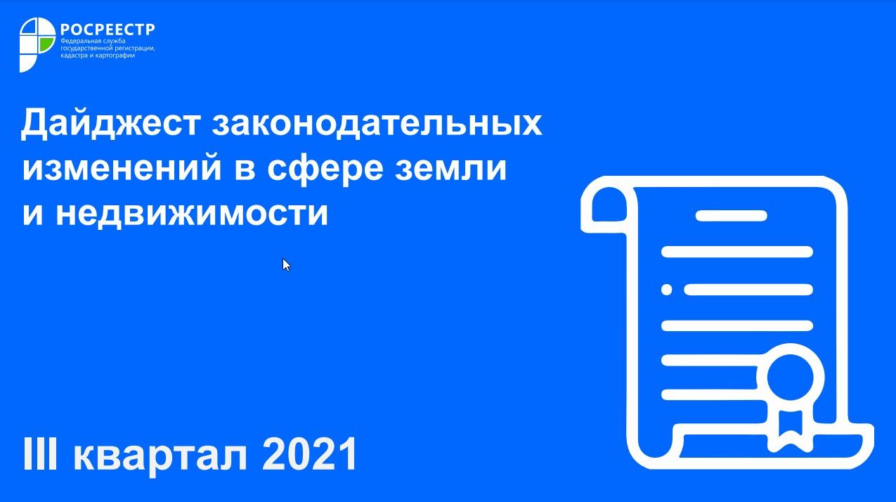 Росреестр представил дайджест законодательных изменений в сфере земли и недвижимости за III квартал 2021 года