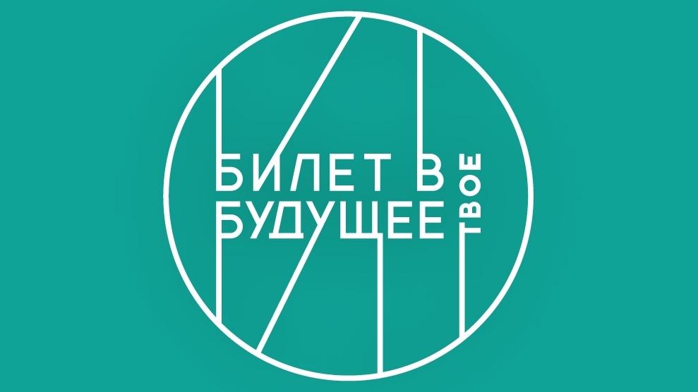 Более тысячи школьников Владимирской области получат «Билет в будущее» в 2021 году