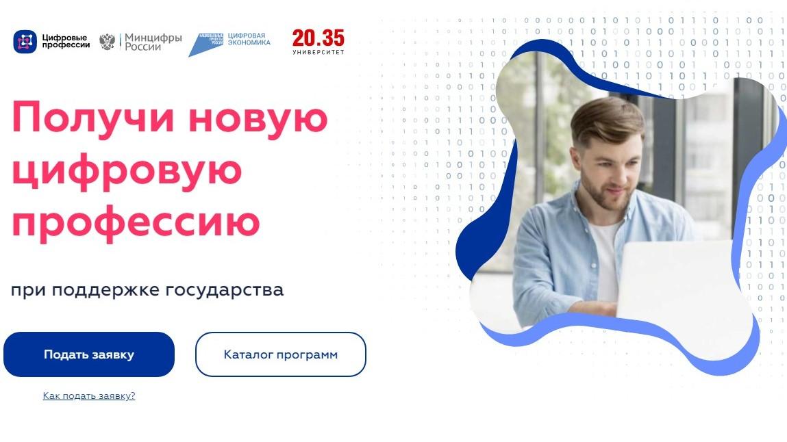 Жители Владимирской области приглашаются к участию в проекте «Цифровые профессии»