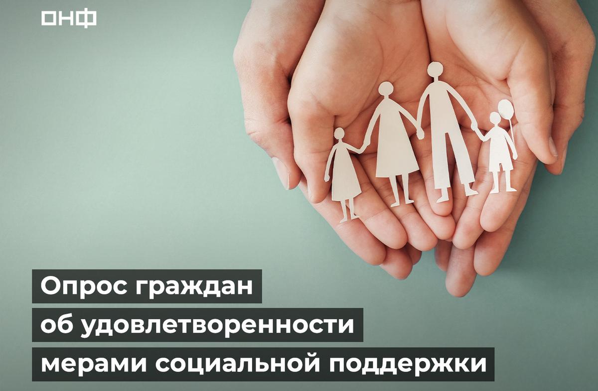 Народный фронт опрашивает граждан об удовлетворенности мерами соцподдержки семей с детьми