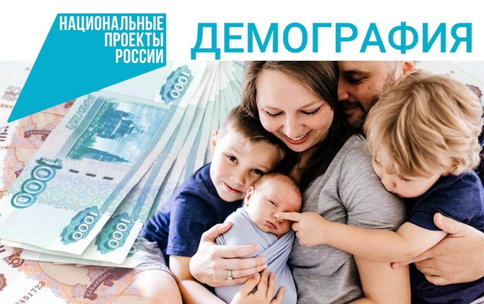 """За 8 месяцев в рамках нацпроекта """"Демография"""" уже более 19 тысяч семей Владимирской области получили выплаты на детей"""